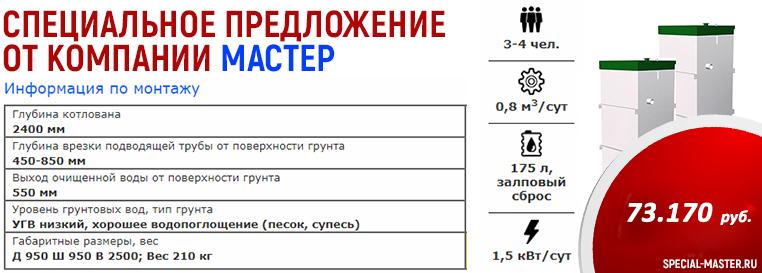 septik-topas-solnecnogorsk-2montaj